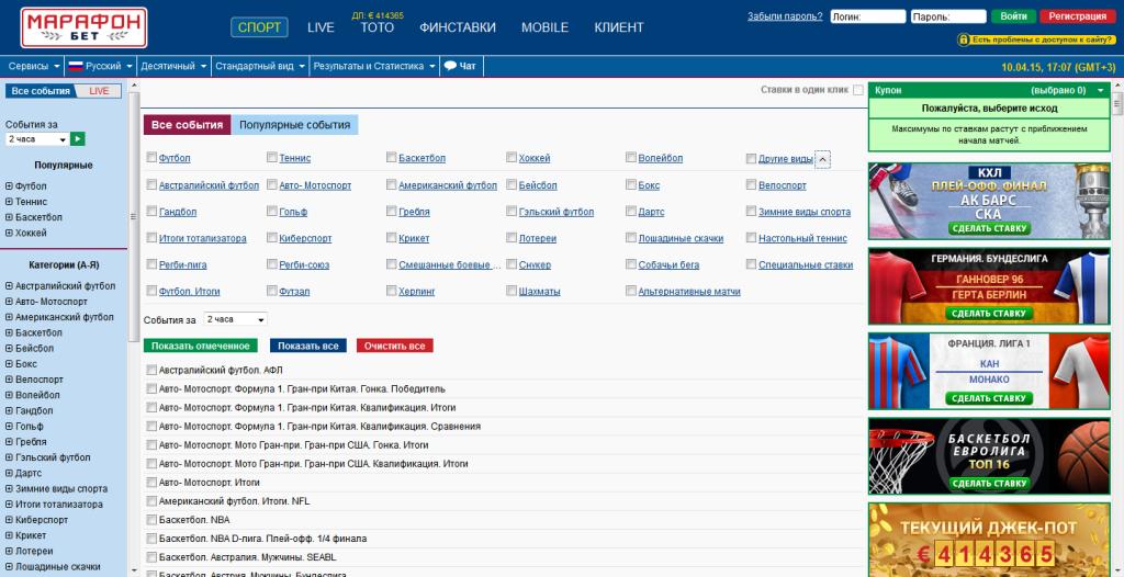 Все сайты о футболе ставки